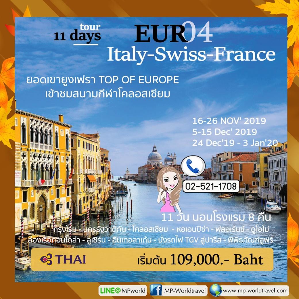 ทัวร์ยุโรป EUR04 อิตาลี สวิส ฝรั่งเศส 11D 8N TG