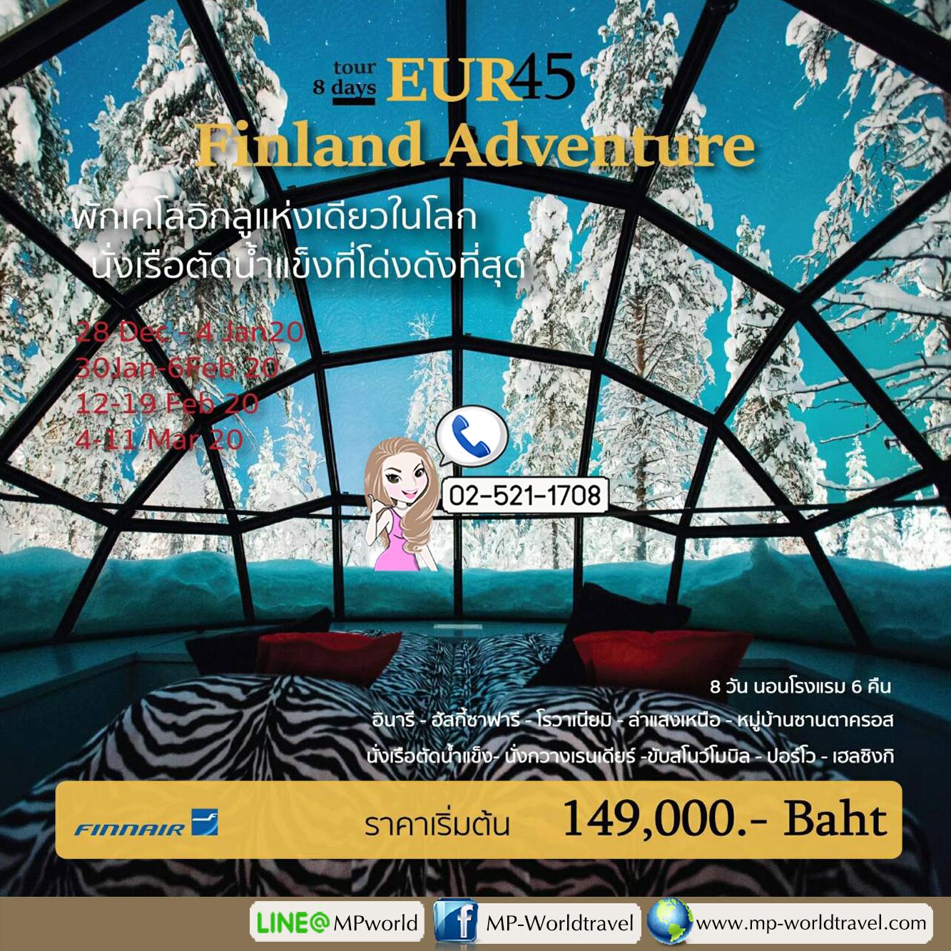 ทัวร์ยุโรป EUR45 Finland Adventure (Icebreaker) 8D 6N AY (New Year-Mar'20)