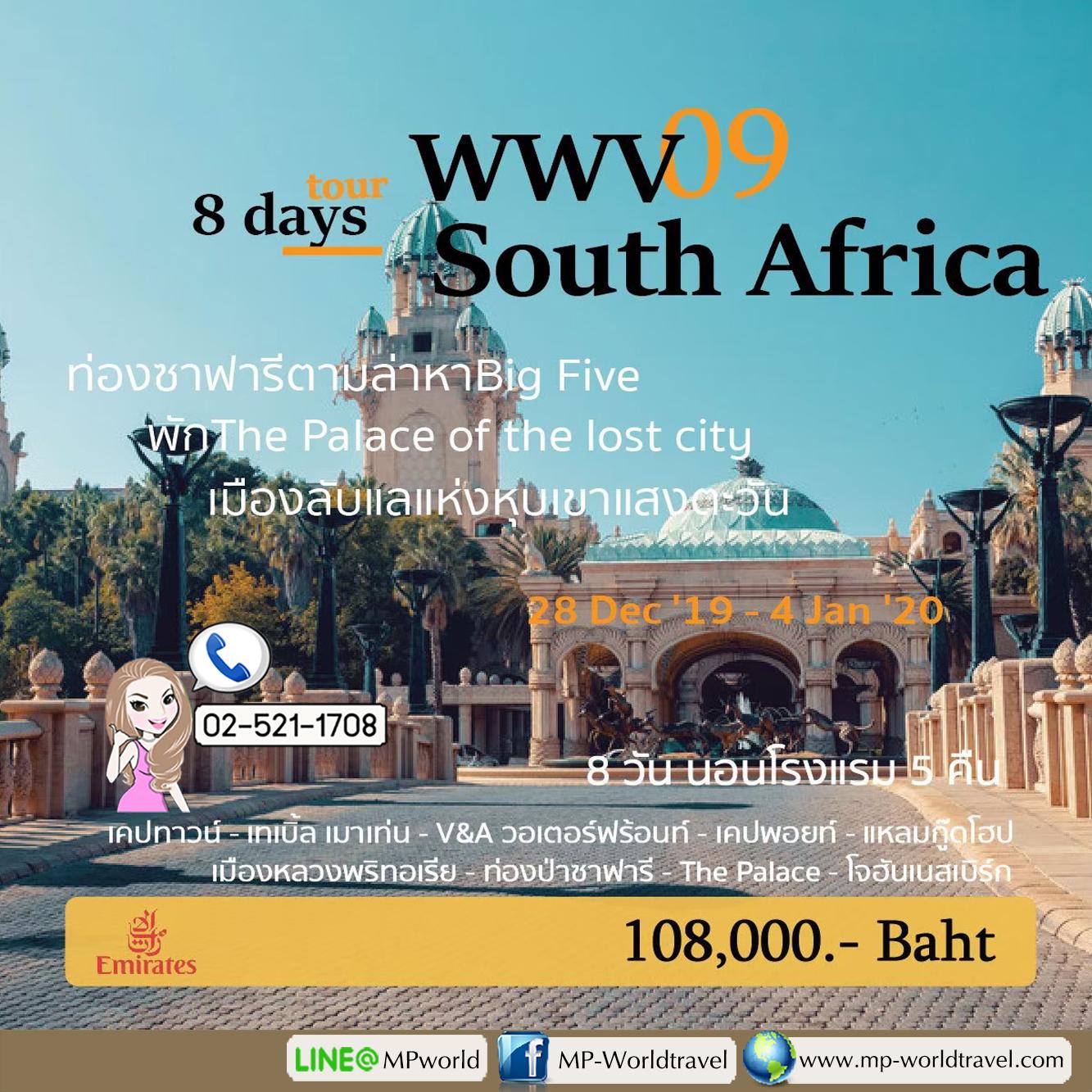 ทัวร์แอฟริกาใต้ WWV09 South Africa 8D 5N BY EK