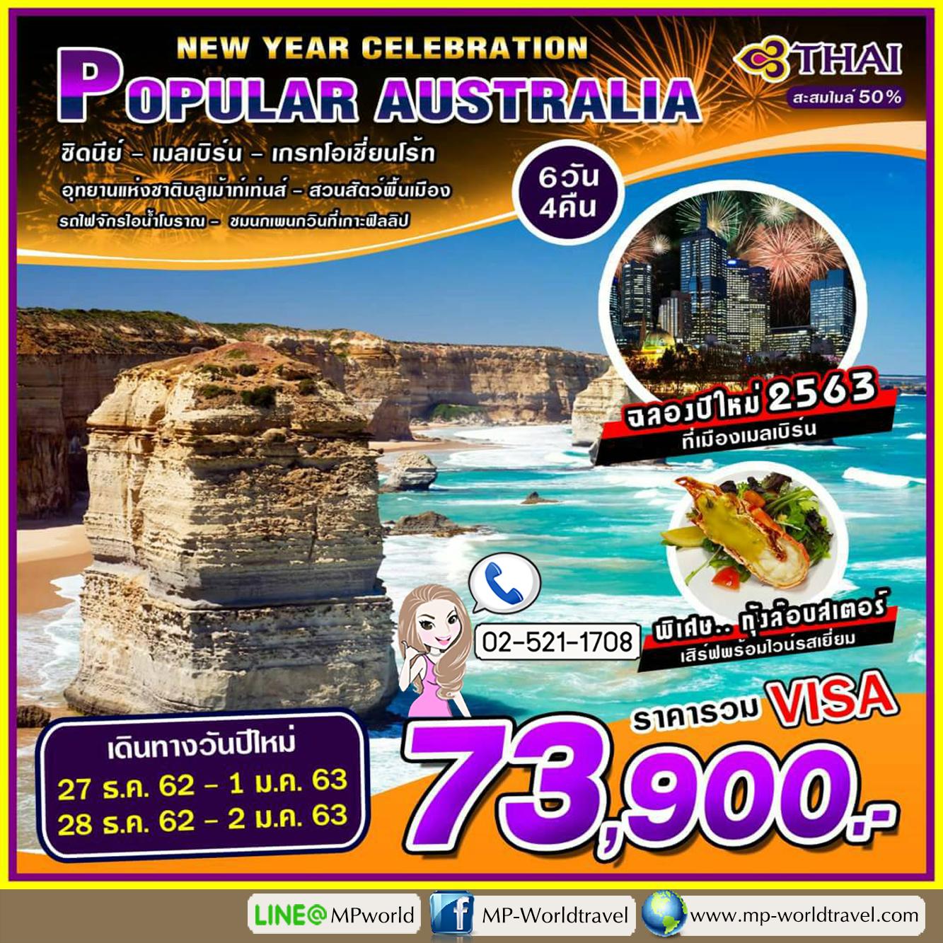 POPULAR AUSTRALIA NEW YEAR 28DEC19-2JAN20 6D 4N TG