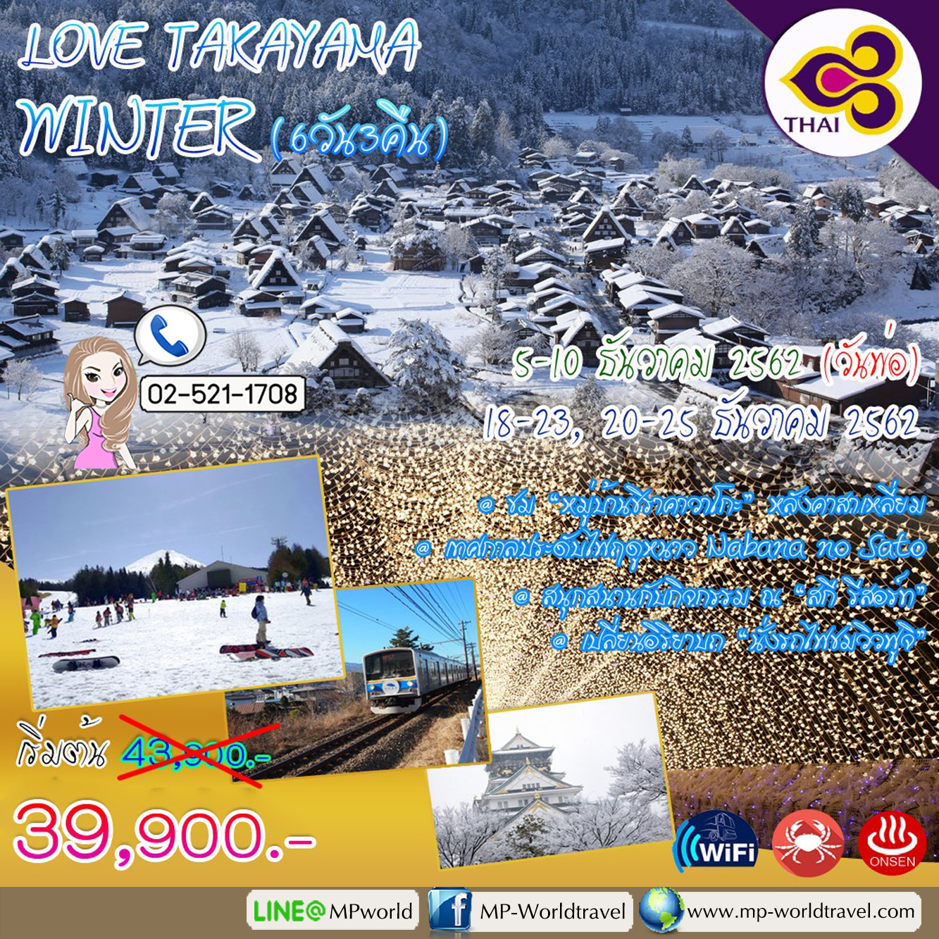ทัวร์ญี่ปุ่น LOVE TAKAYAMA WINTER KIX-HND 5D 3N TG