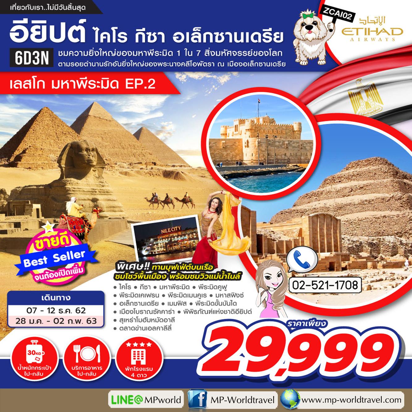 ทัวร์อียิปต์ ZCAI02 อียิปต์ ไคโร อเล็กซานเดรีย [เลสโก มหาพีระมิด EP2] 6D 3N EY
