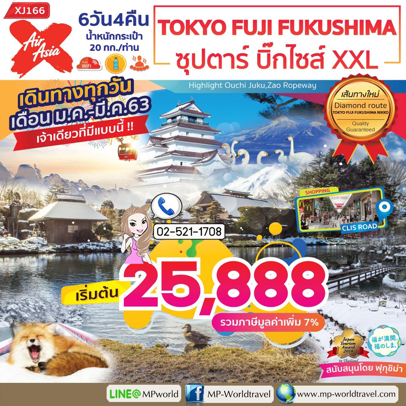 XJ166 TOKYO FUJI FUKUSHIMA SENDAI NIKKO 6D4N ซุปตาร์ บิ๊กไซส์ XXL BY XJ