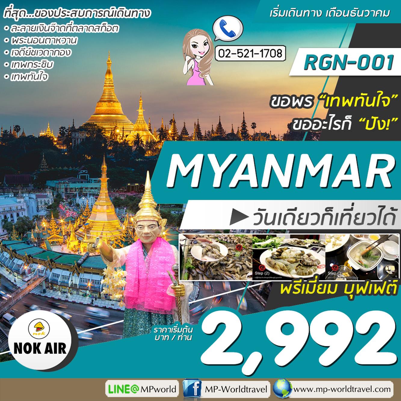 ทัวร์พม่า_RGN-001  ไหว้พระ พม่า ย่างกุ้ง 1 วัน DD