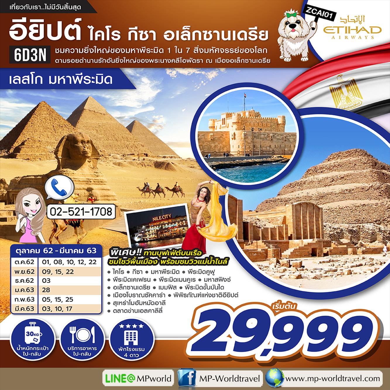 ZCAI03 อียิปต์ ไคโร อเล็กซานเดรีย [เลทส์โก มหาพีระมิด EP.3] 6D 3N EY