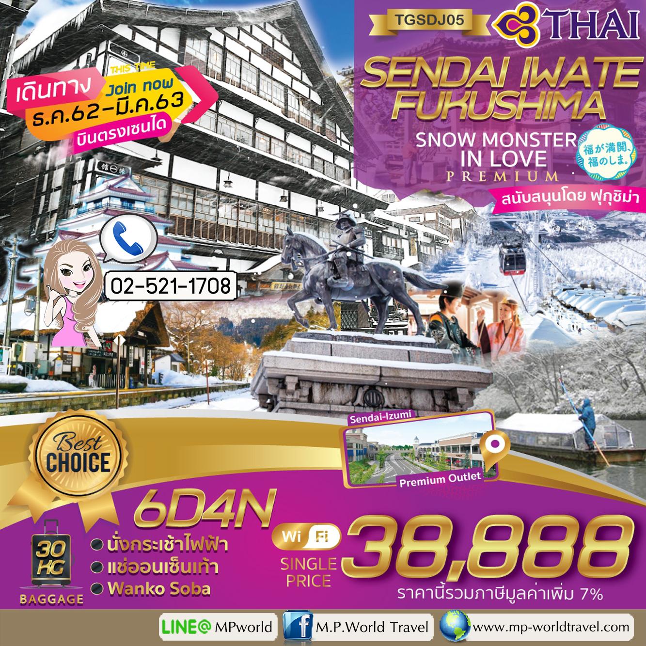 TGSDJ05 SENDAI IWATE FUKUSHIMA PREMIUM SNOW MONSTER IN LOVE 6D 4N TG