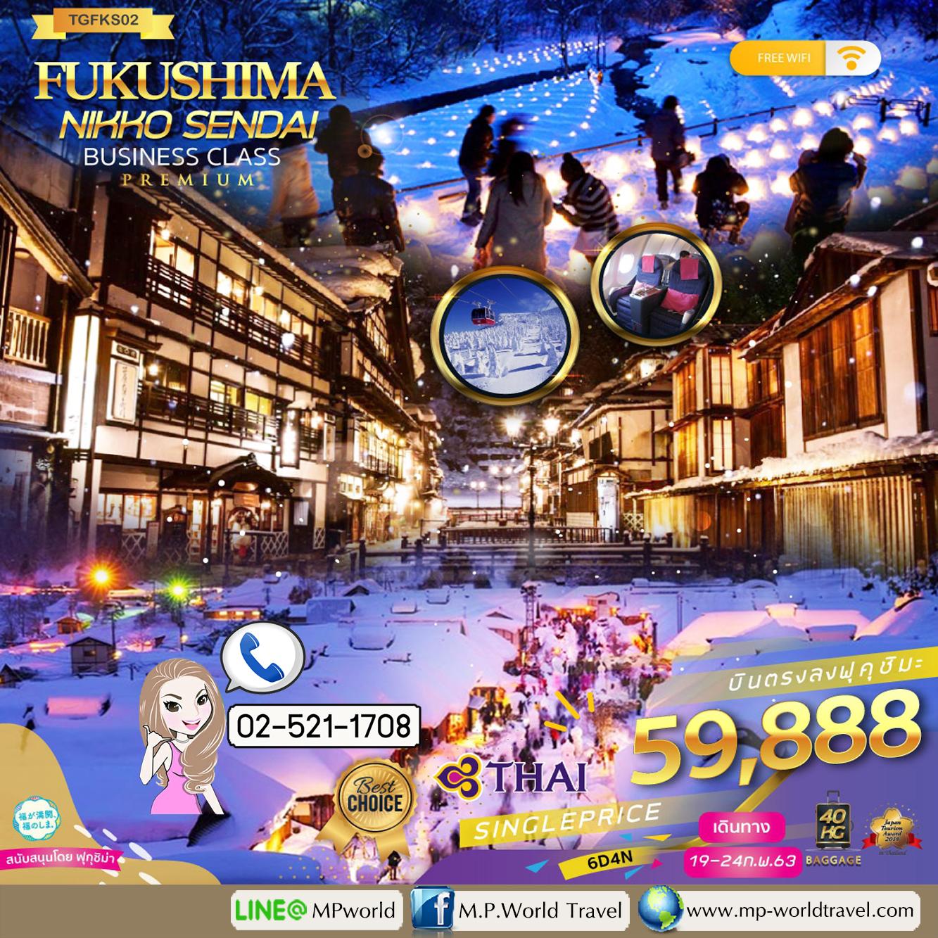 TGFKS02 FUKUSHIMA NIKKO SENDAI PREMIUM BUSINESS CLASS 6D 4N TG
