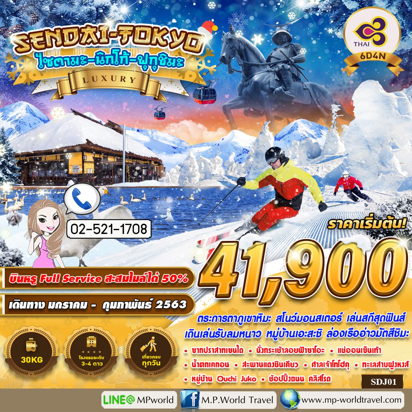 SDJ01 SENDAI TOKYO ไซตามะ- นิกโก้ ฟุกุชิมะ 6D 4N TG