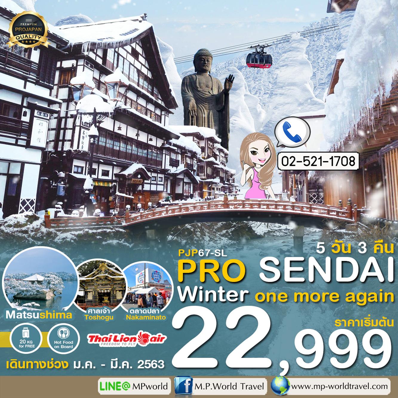 PJP67 ทัวร์ญี่ปุ่น PRO SENDAI ONE MORE AGAIN 5D 3N SL