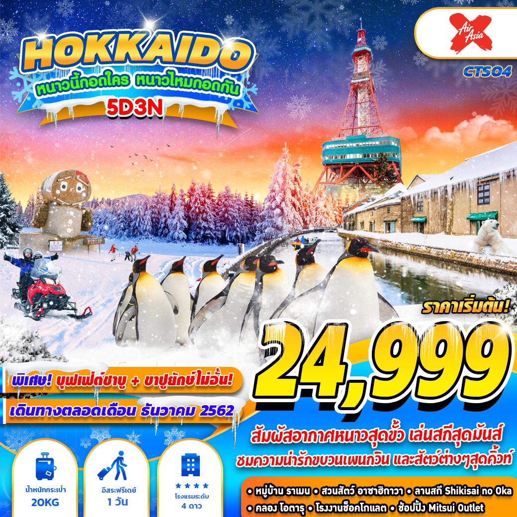 CTS04 HOKKAIDO หนาวนี้กอดใคร หนาวไหมกอดกัน 5D 3N XJ