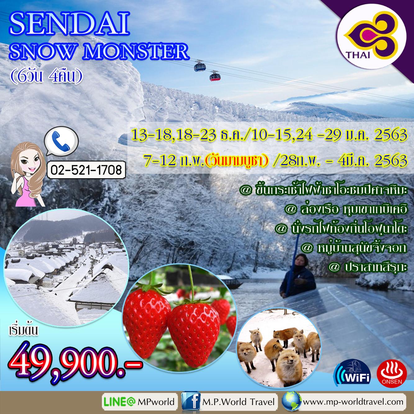 ทัวร์ญี่ปุ่น SENDAI SNOW MONSTER 6D 4N TG