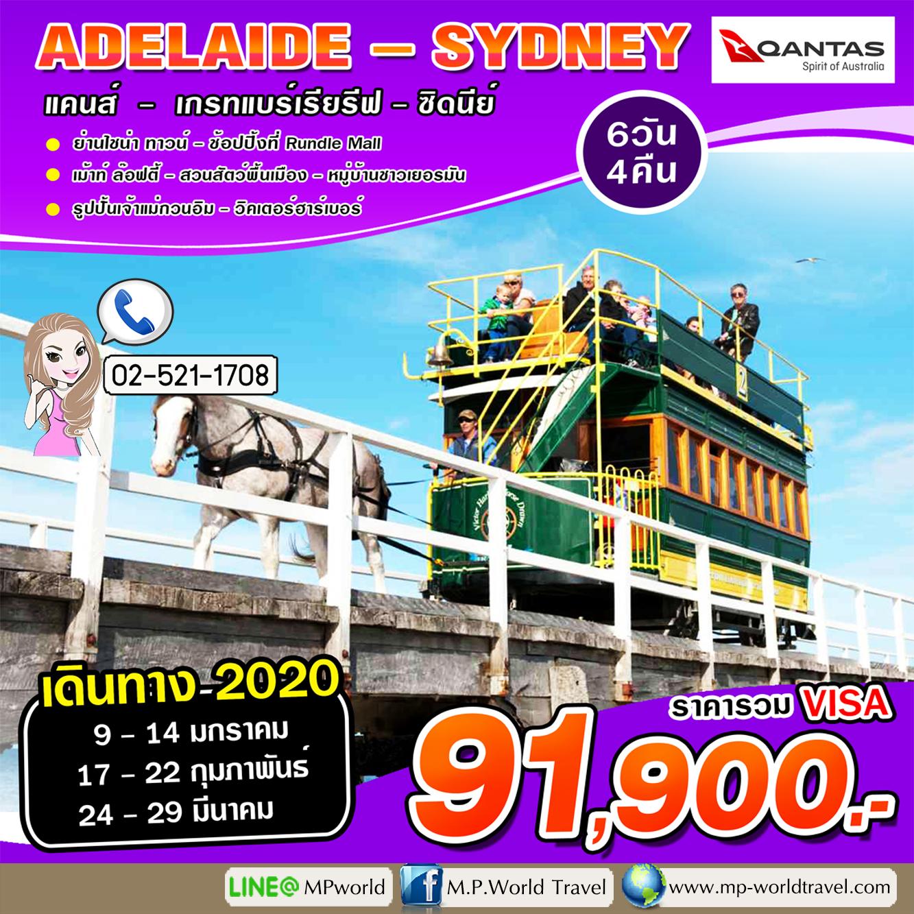 ทัวร์ออสเตรเลีย ADELAIDE-SYDNEY 6D 4N QF