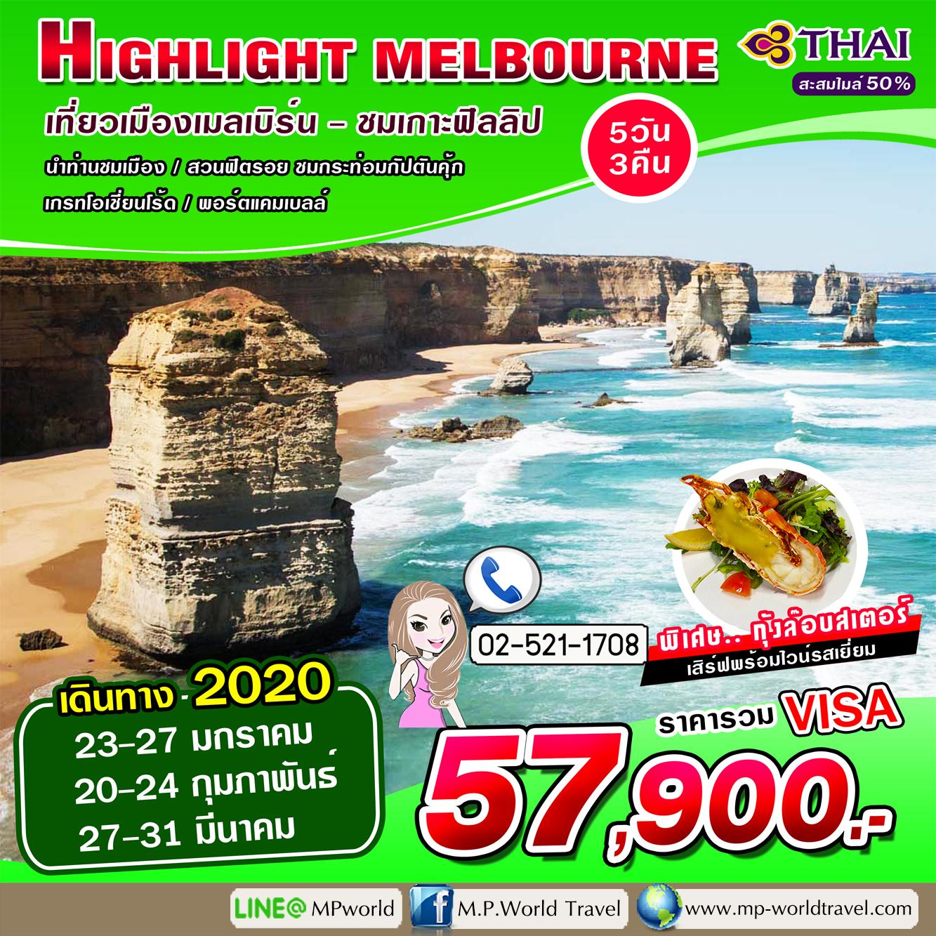 ทัวร์ออสเตรเลีย HIGHLIGHT MELBOURNE 5D 3N TG