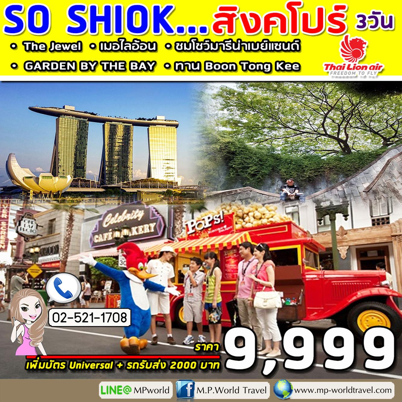 ทัวร์สิงคโปร์ SO SHIOK 3D 2N SL