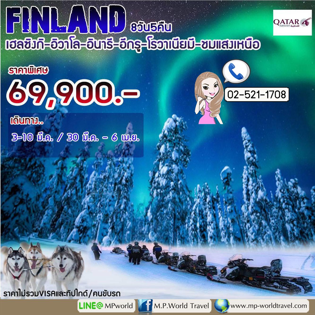ทัวร์ยุโรป ฟินแลนด์ ล่าแสงเหนือ 8 วัน 5 คืน
