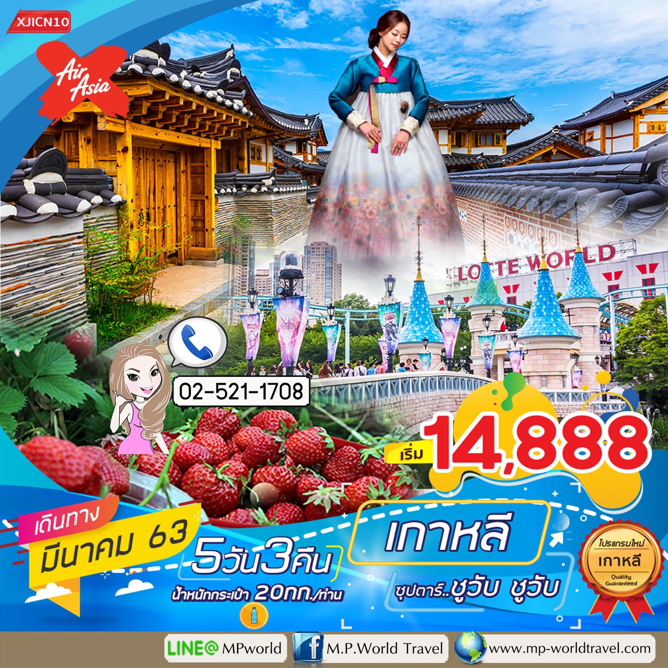 ทัวร์เกาหลี สวนสนุกล๊อตเต้เวิลด์ 5 วัน 3 คืน  ซุปตาร์...ชูวับ ชูวับ