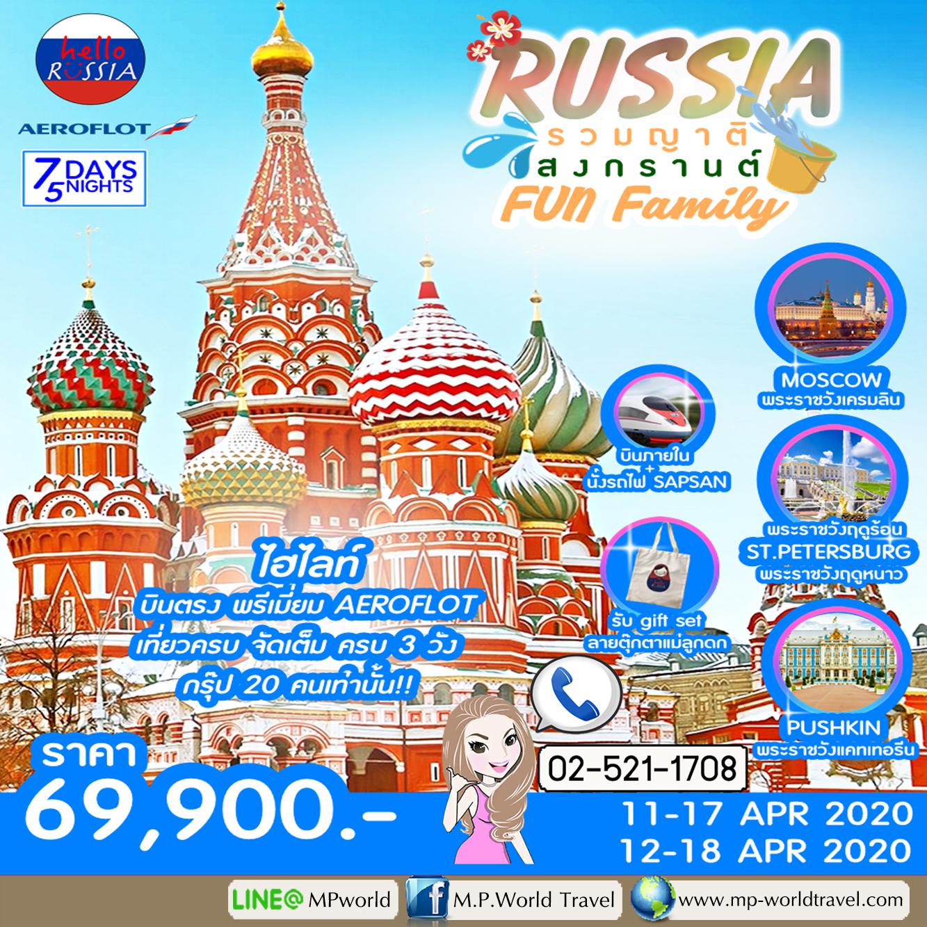 ทัวร์รัสเซีย รวมญาติ สงกรานต์ Fun Family 7วัน5คืน