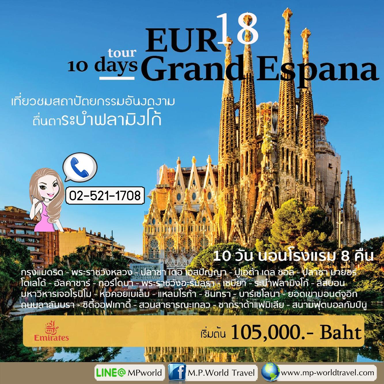ทัวร์ยุโรป EUR18 GRAND ESPANA 10D 8N EK