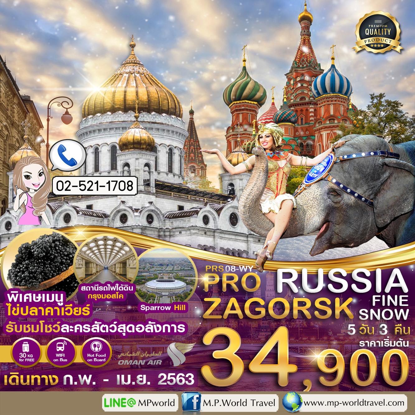 ทัวร์รัสเซีย PRS08 PRO RUSSIA MOSCOW ZAGORSK FINE SNOW 5D 3N WY