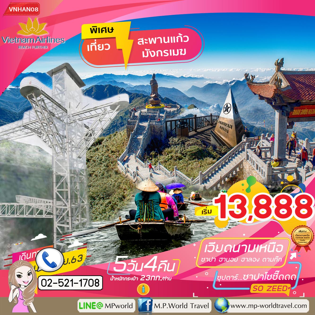 ทัวร์เวียดนาม VNHAN08 เวียดนามเหนือ ซาปา สะพานกระจก ฮาลอง ตามก๊ก ซุปตาร์ ซาปาโซซี๊ดดด 5D 4N VN