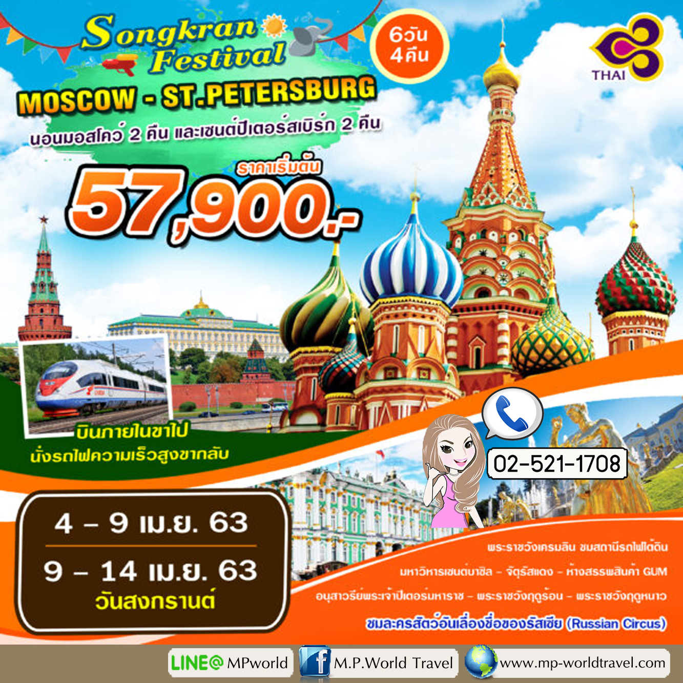 ทัวร์รัสเซีย – มอสโคว์ – เซนต์ปีเตอร์เบิร์ก  6 วัน 4 คืน