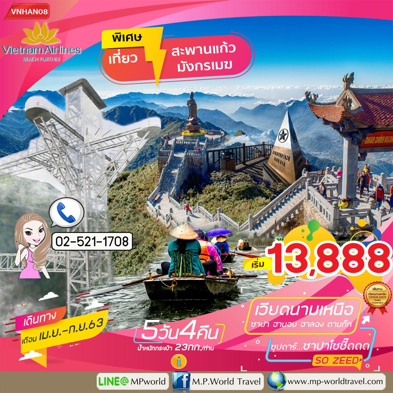 ทัวร์เวียดนามเเหนือ VNHAN08 ซาปา สะพานกระจก ฮาลอง ตามก๊ก ซุปตาร์ ซาปาโซซี๊ดดด 5D 4N VN