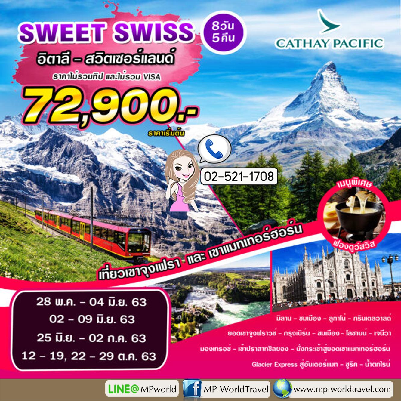 ทัวร์ยุโรป อิตาลี - สวิตเซอร์แลนด์ 8 วัน 5