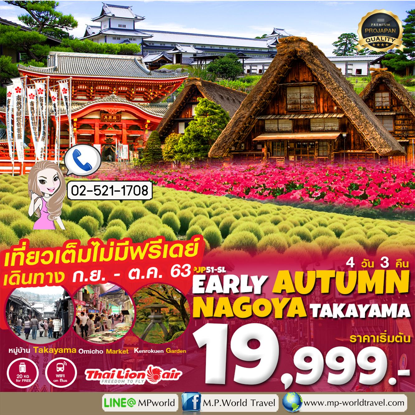ทัวร์ญี่ปุ่น PJP51-SL PRO EARLY AUTUMN NAGOYA TAKAYAMA KANAZAWA 4D 3N SL