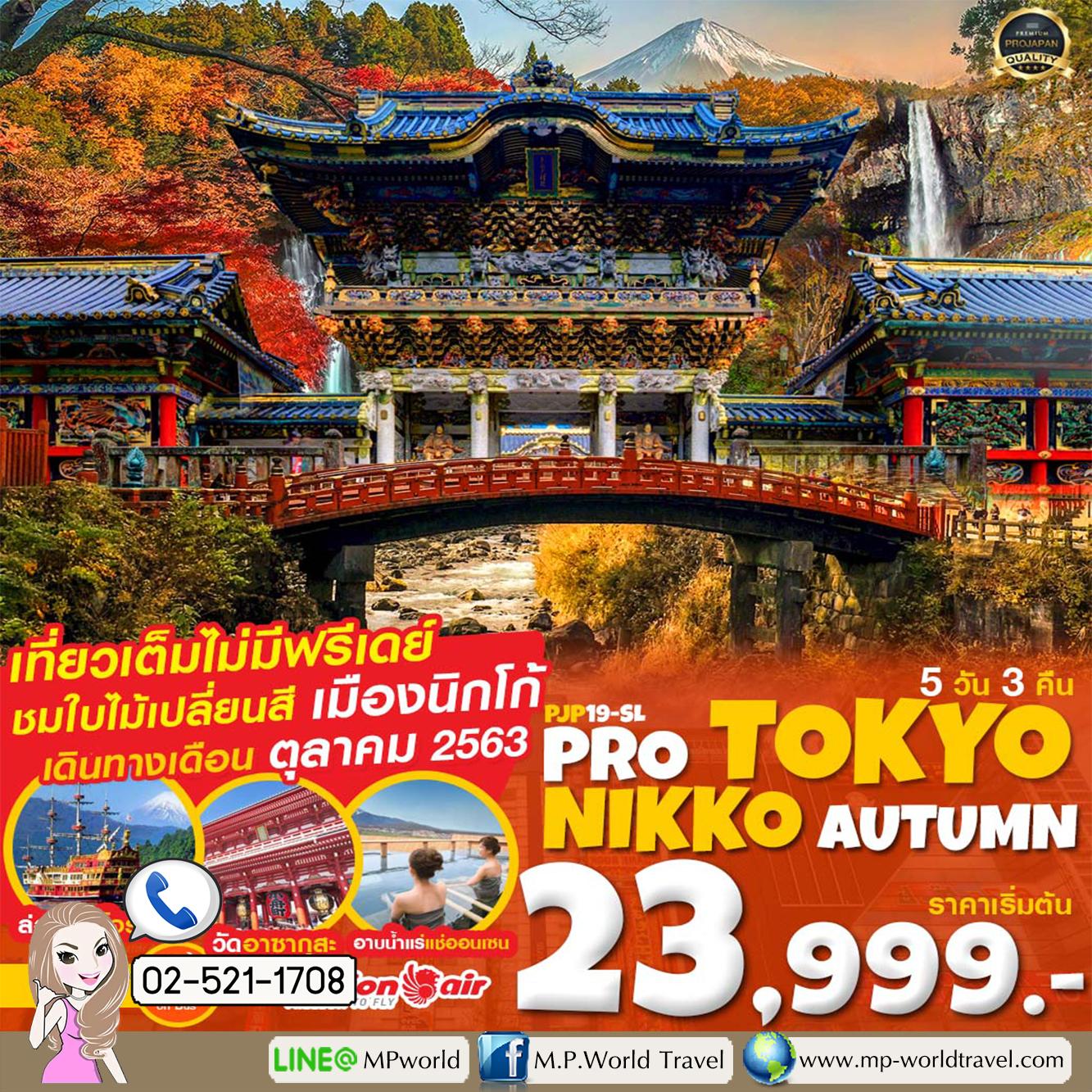 ทัวร์ญี่ปุ่น PJP19-SL PRO TOKYO NIKKO AUTUMN 5D 3N SL