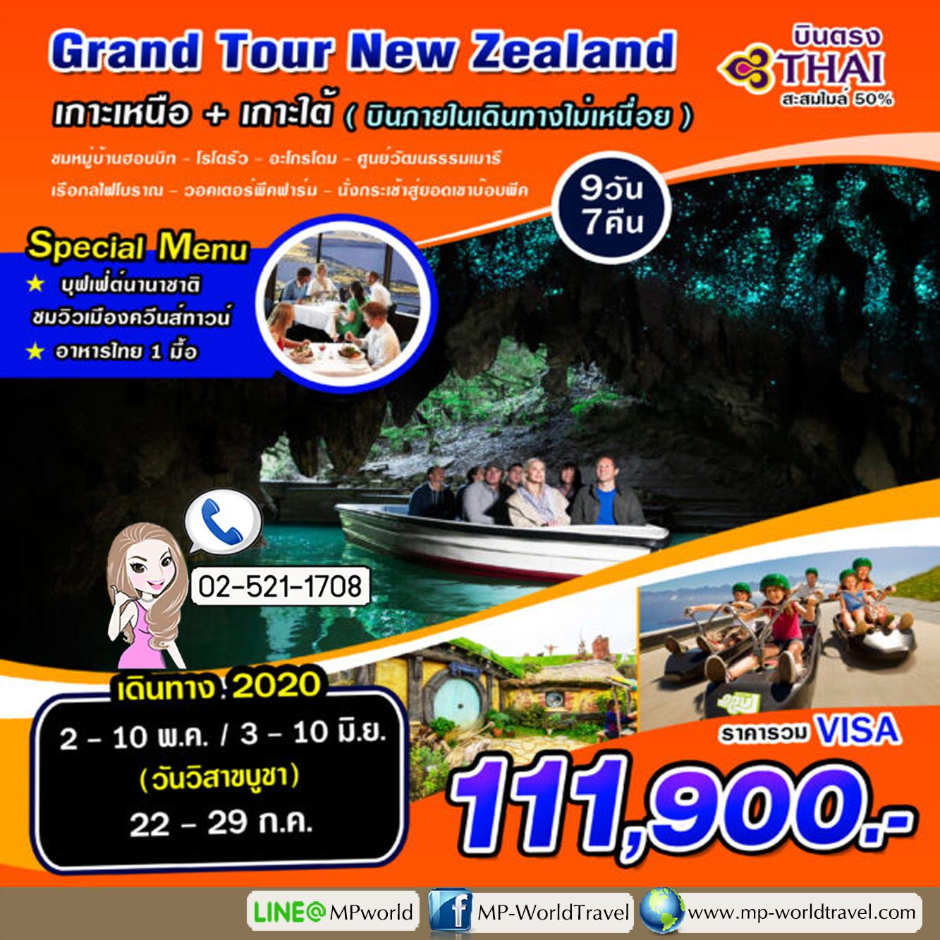 ทัวร์นิวซีแลนด์ Amazing New Zealand Tour 7 Days