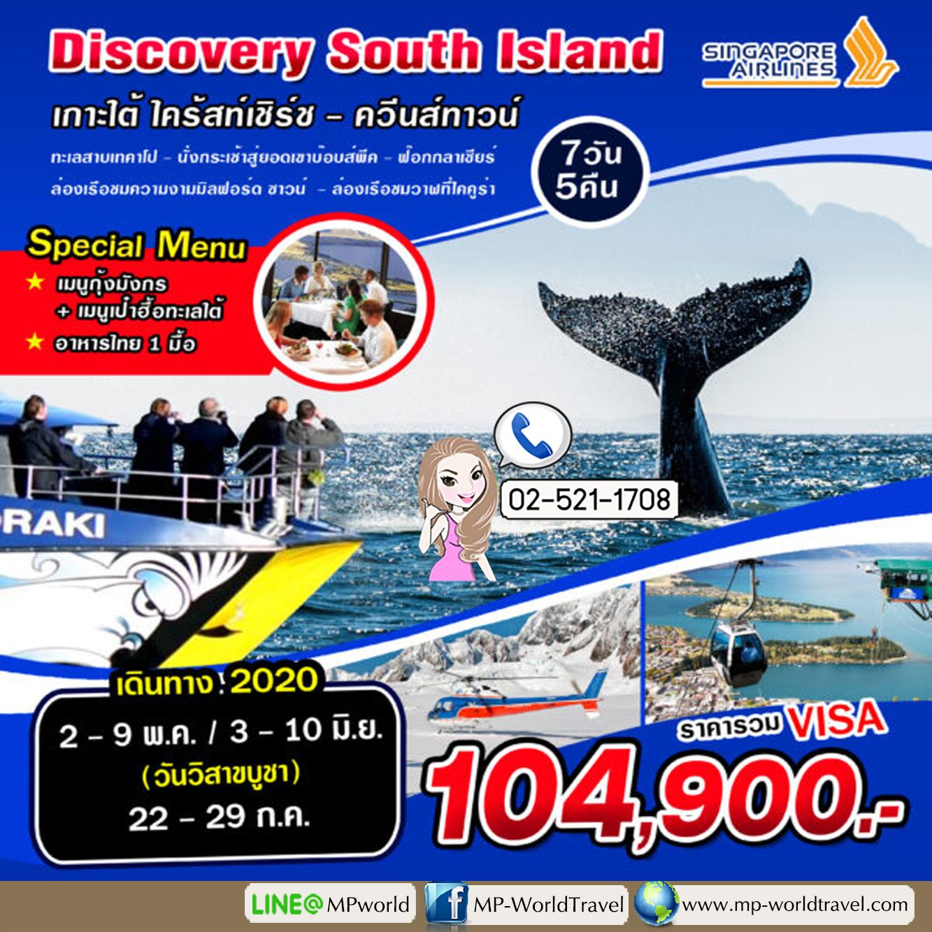 ทัวร์นิวซีแลนด์ Discovery South Island New Zealand 8 Days