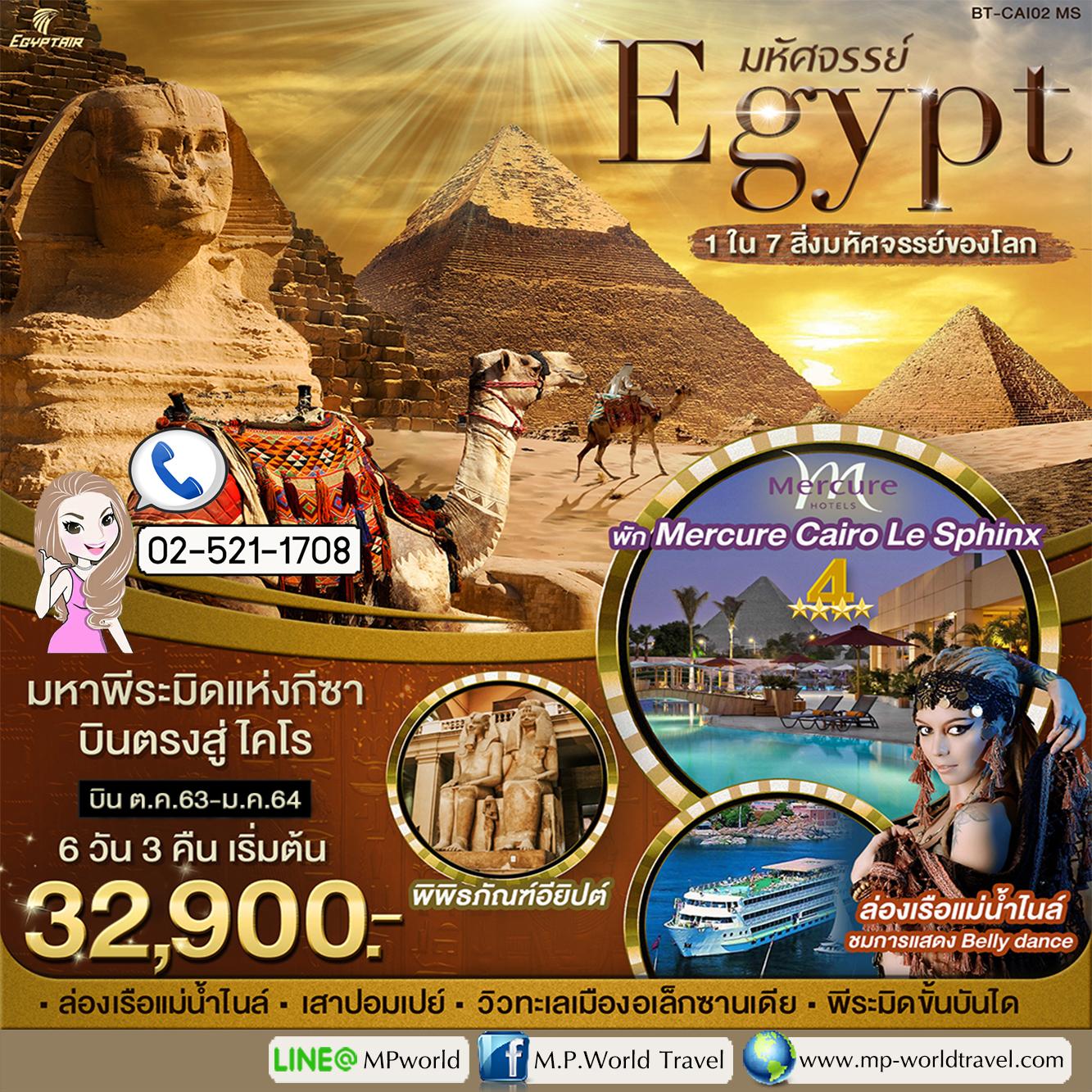 ทัวร์อียิปต์ BT-CAI02 มหัศจรรย์ อียิปต์ 1 ใน 7 สิ่งมหัศจรรย์ของโลก 6D 3N MS