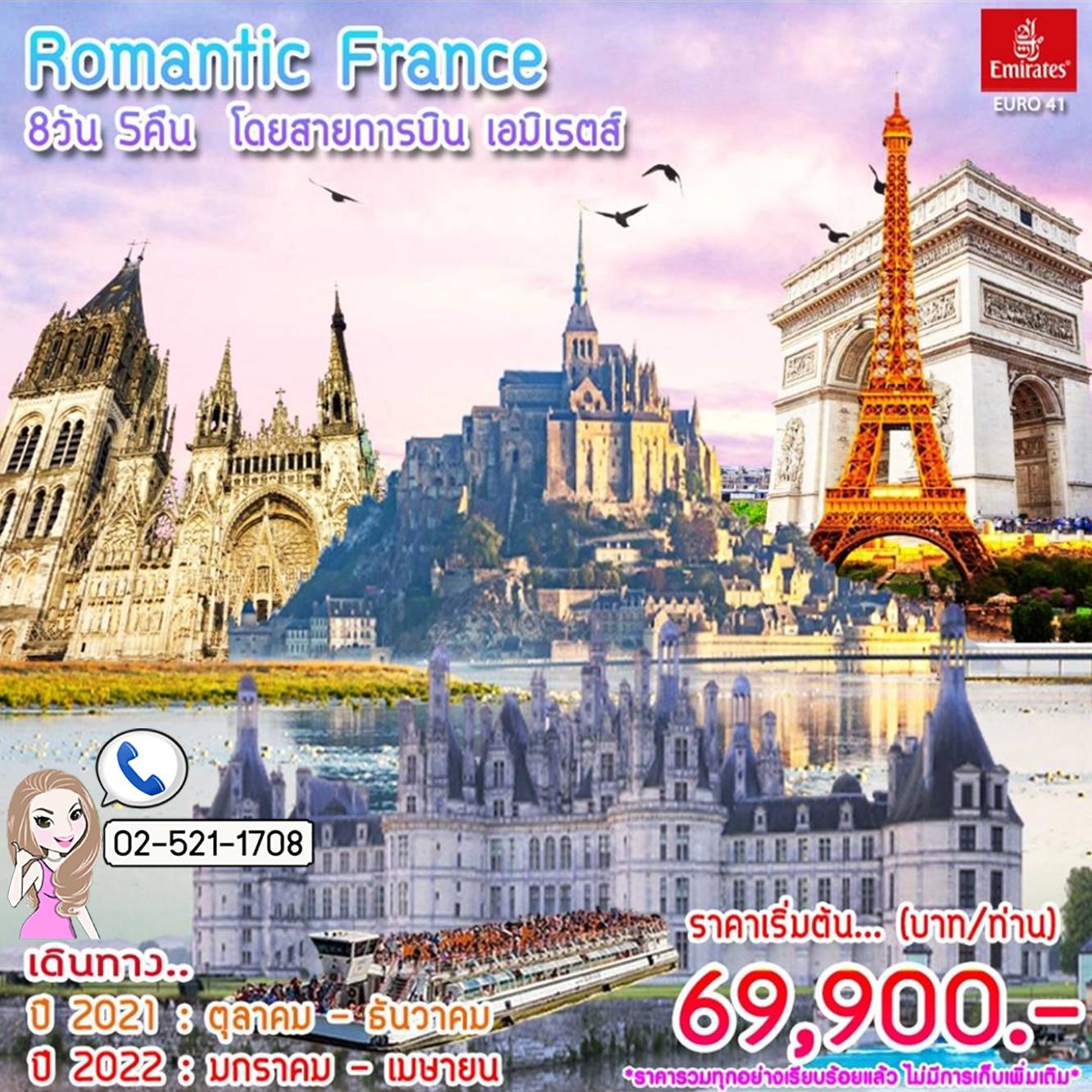 ทัวร์ยุโรป โรแมนติค ฝรั่งเศส 8วัน5คืน_EURO41 ROMANTIC FRANCE_EK