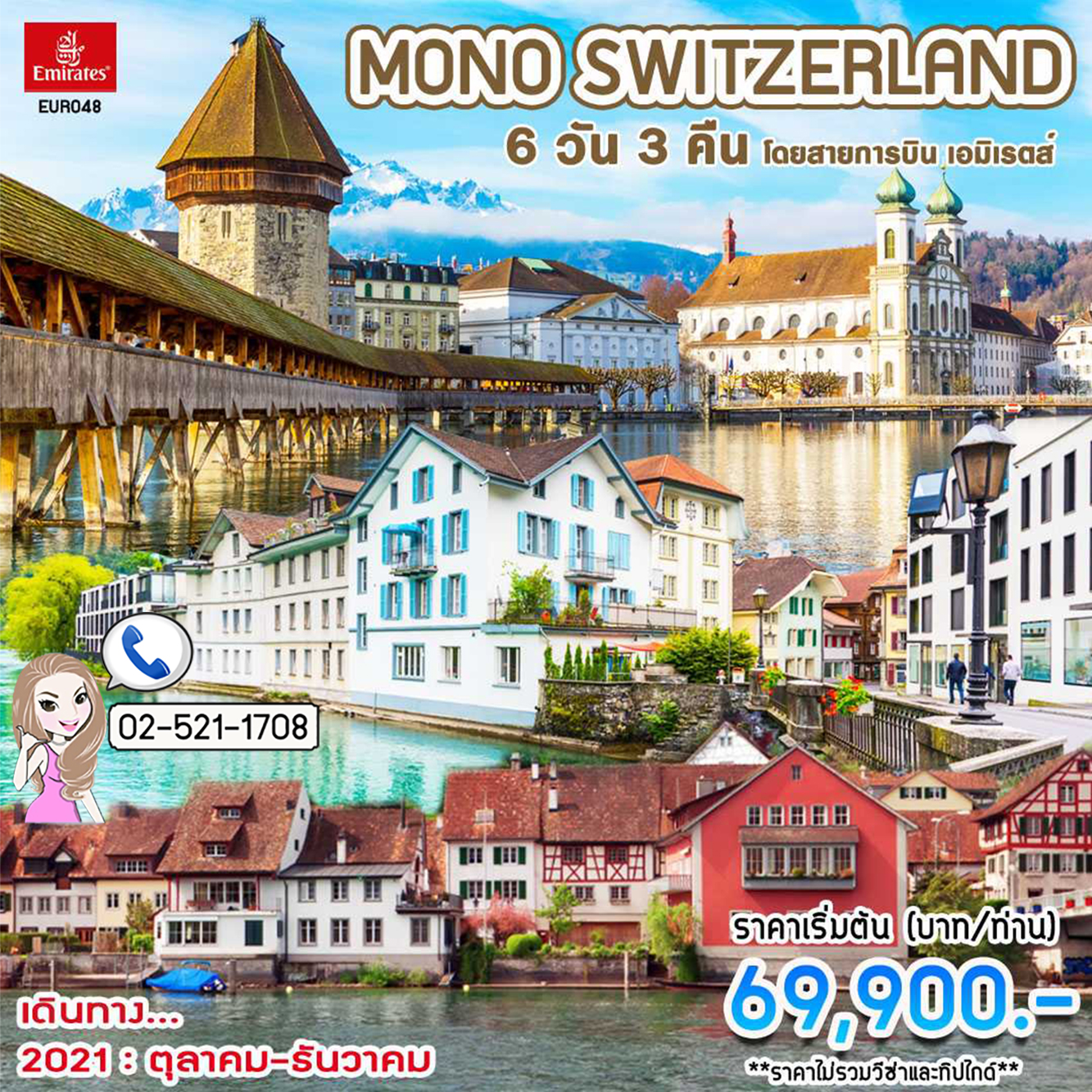 ทัวร์ยุโรป โมโน สวิสเซอร์แลนด์ 6D3N_Euro48_EK