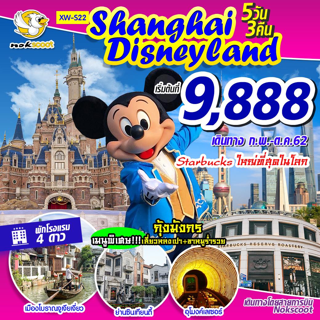 XW-S22_Shanghai Disneyland 5D3N_FEB-OCT19_Start9,888