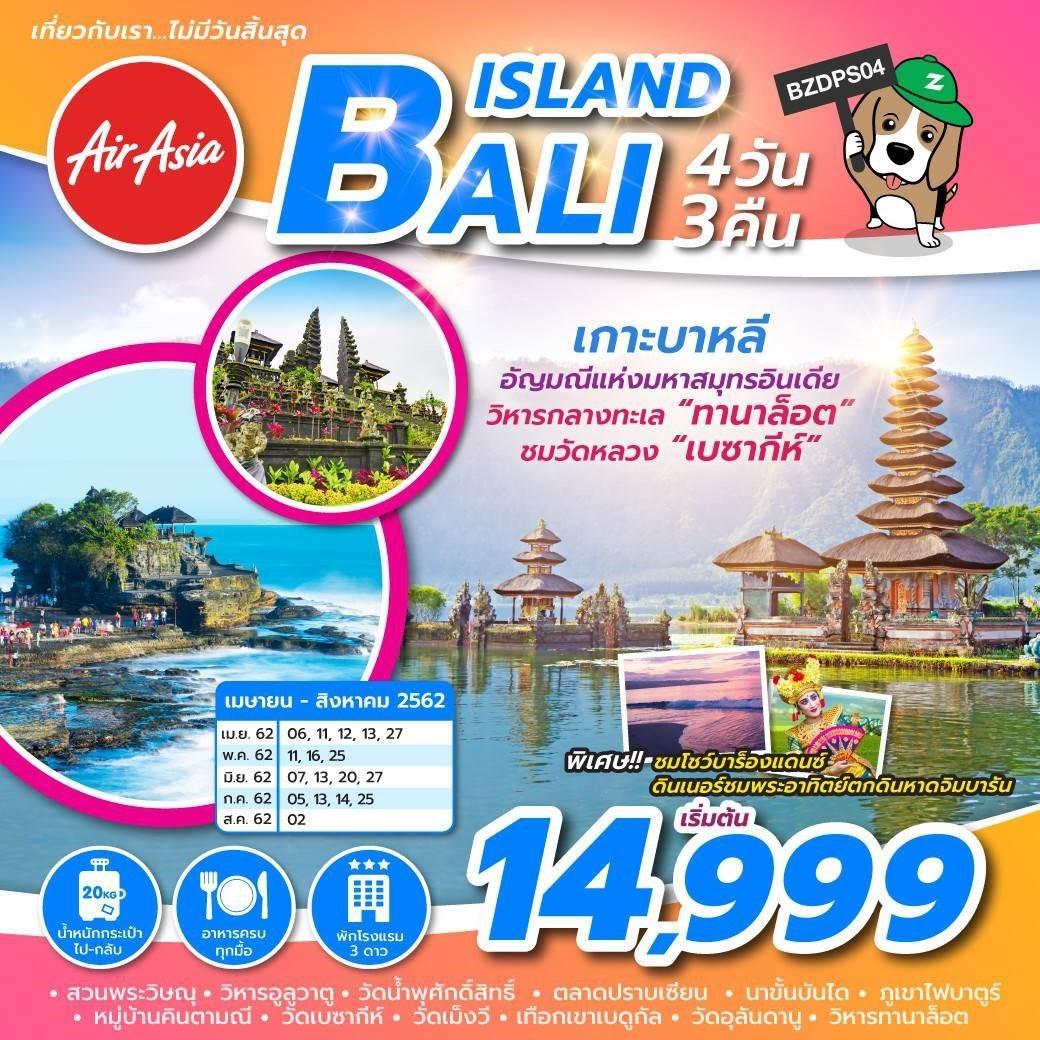 🔴 BZDPS04 : BALI ISLAND 4D3N BY FD