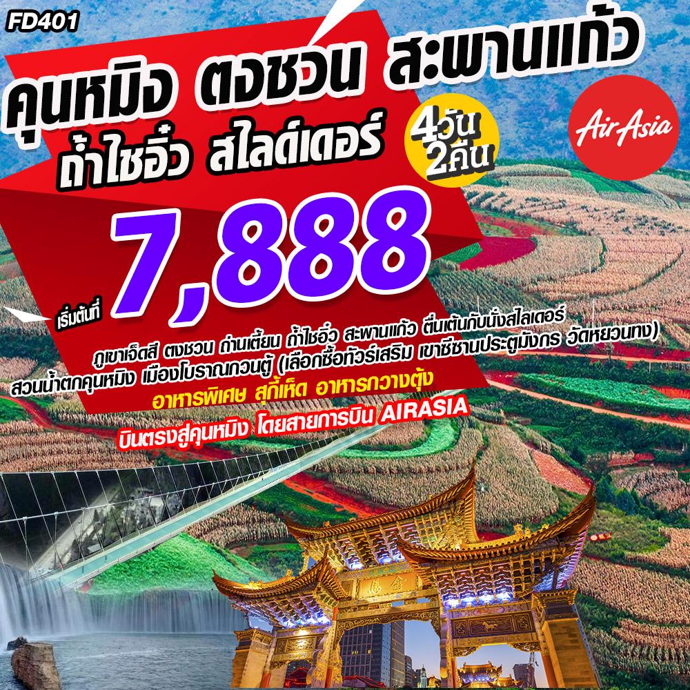 🏁FD401:ทัวร์คุนหมิง ตงชวน สะพานแก้ว 4วัน 2คืน