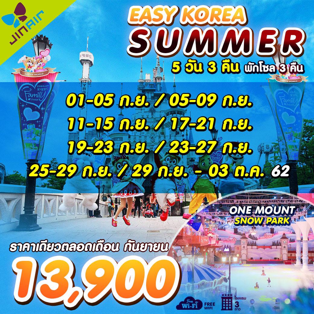💥เกาหลี ซัมเมอร์ ก.ค.-ก.ย.62✨EASY KOREA SUMMER 5D3N✨