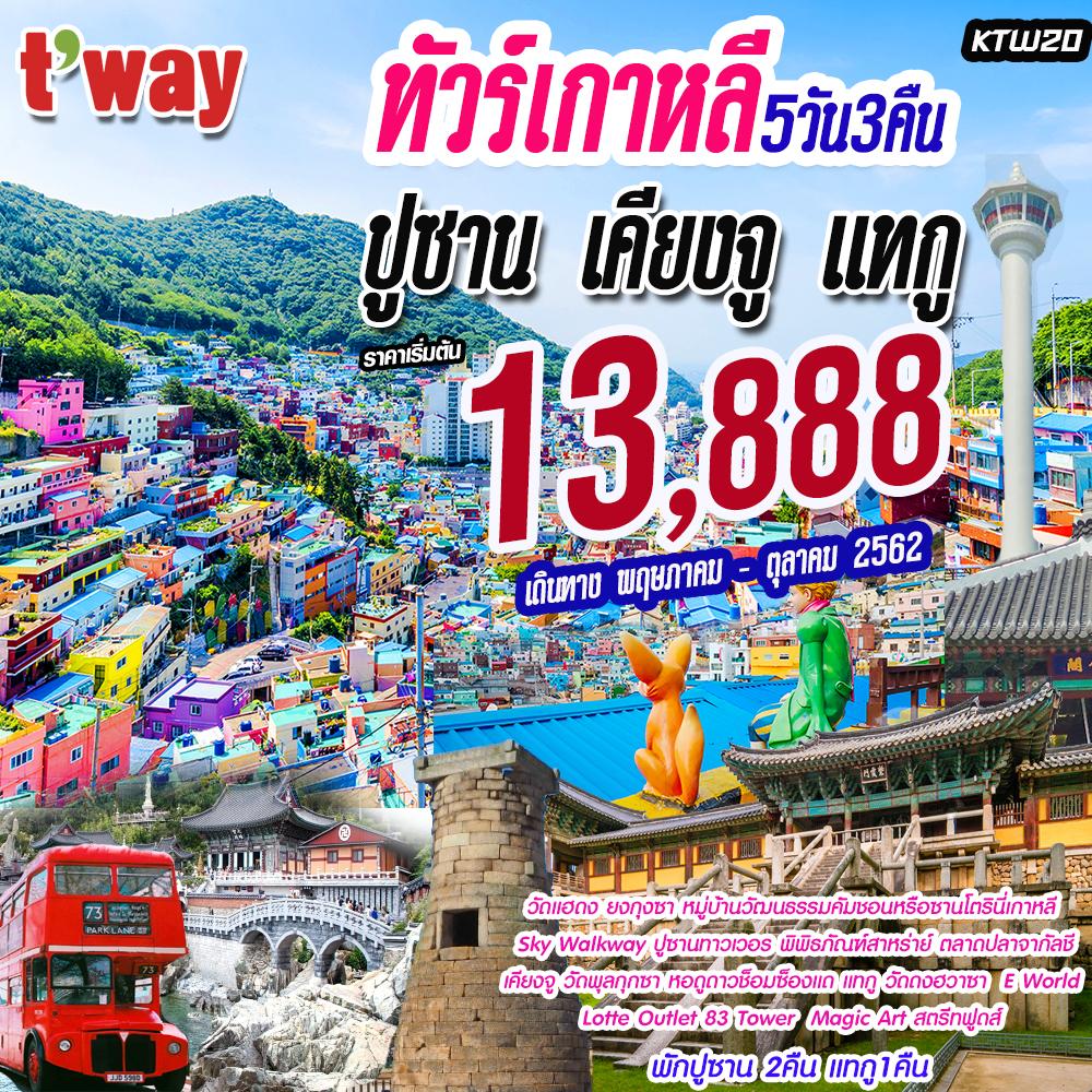🎉ใหม่!!🌷..KTW20:ทัวร์เกาหลี-ปูซาน-เคียงจู-แทกู 5วัน3คืน💥เริ่มเพียง! 13,888💥✈️เดินทางพ.ค-ต.ค62
