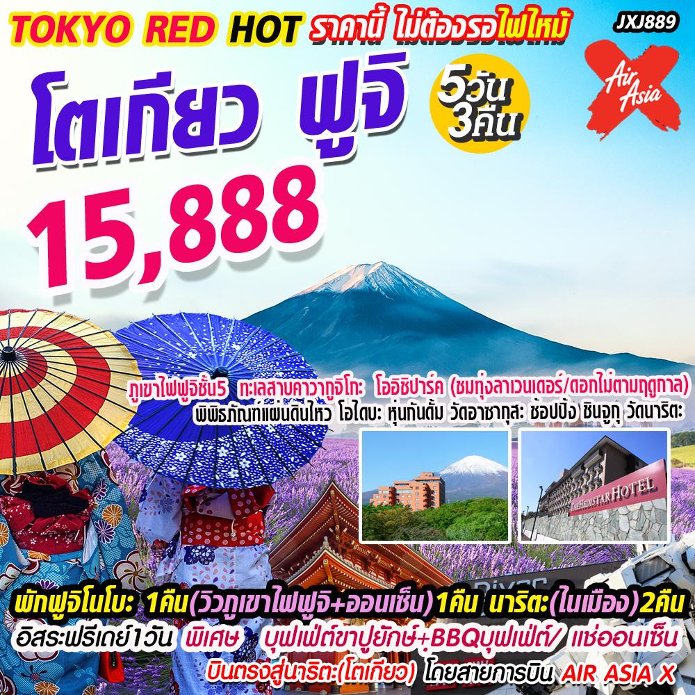 🔥Tokyo Red Hotราคานี้ไม่ต้องรอไฟไหม้🔥15,888฿ ทุกพีเรียด⁉️JXJ889 TOKYO RED HOT 5D3N