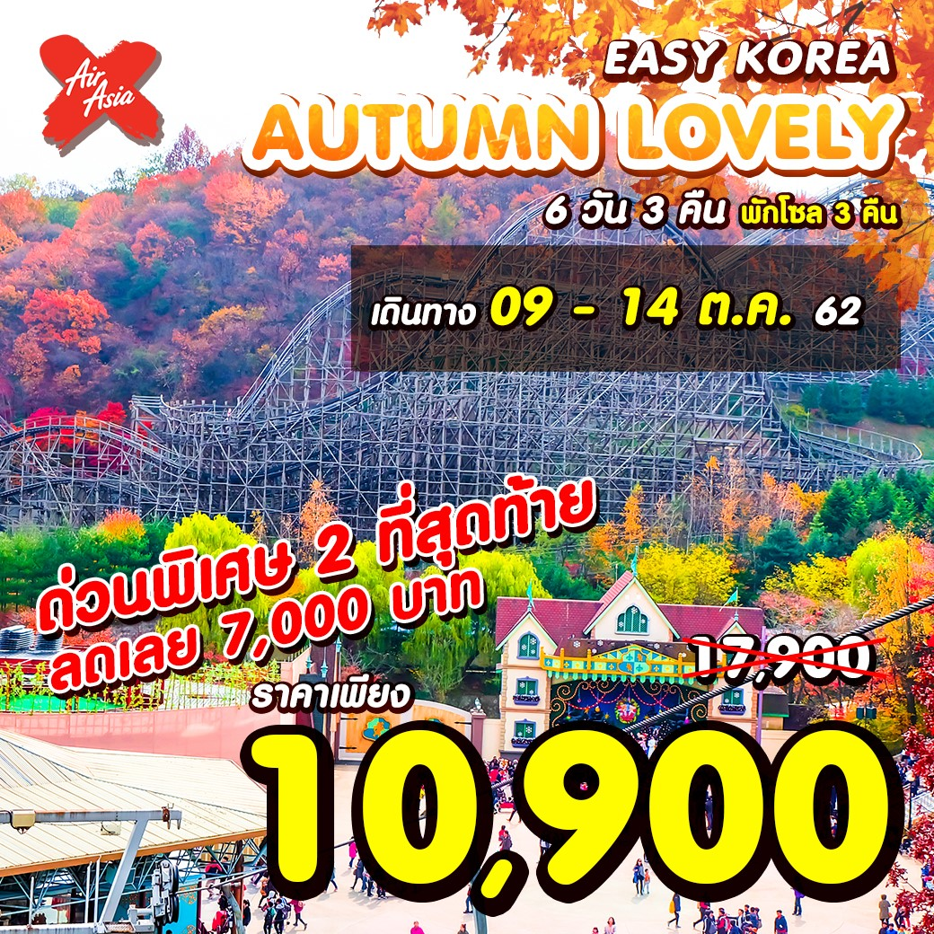 🍁EASY KOREA AUTUMN LOVELY ✈️สายการบิน AIR ASIA X 6วัน3คืน ต.ค.-พ.ย.62