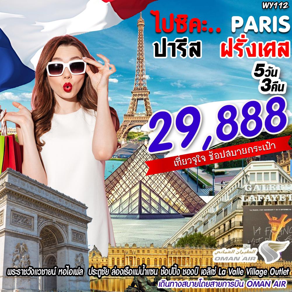 👠WY112 ไปซิคะ ปารีส ฝรั่งเศษ 5D3N BY WY เดินทาง พย.62-มีค.63