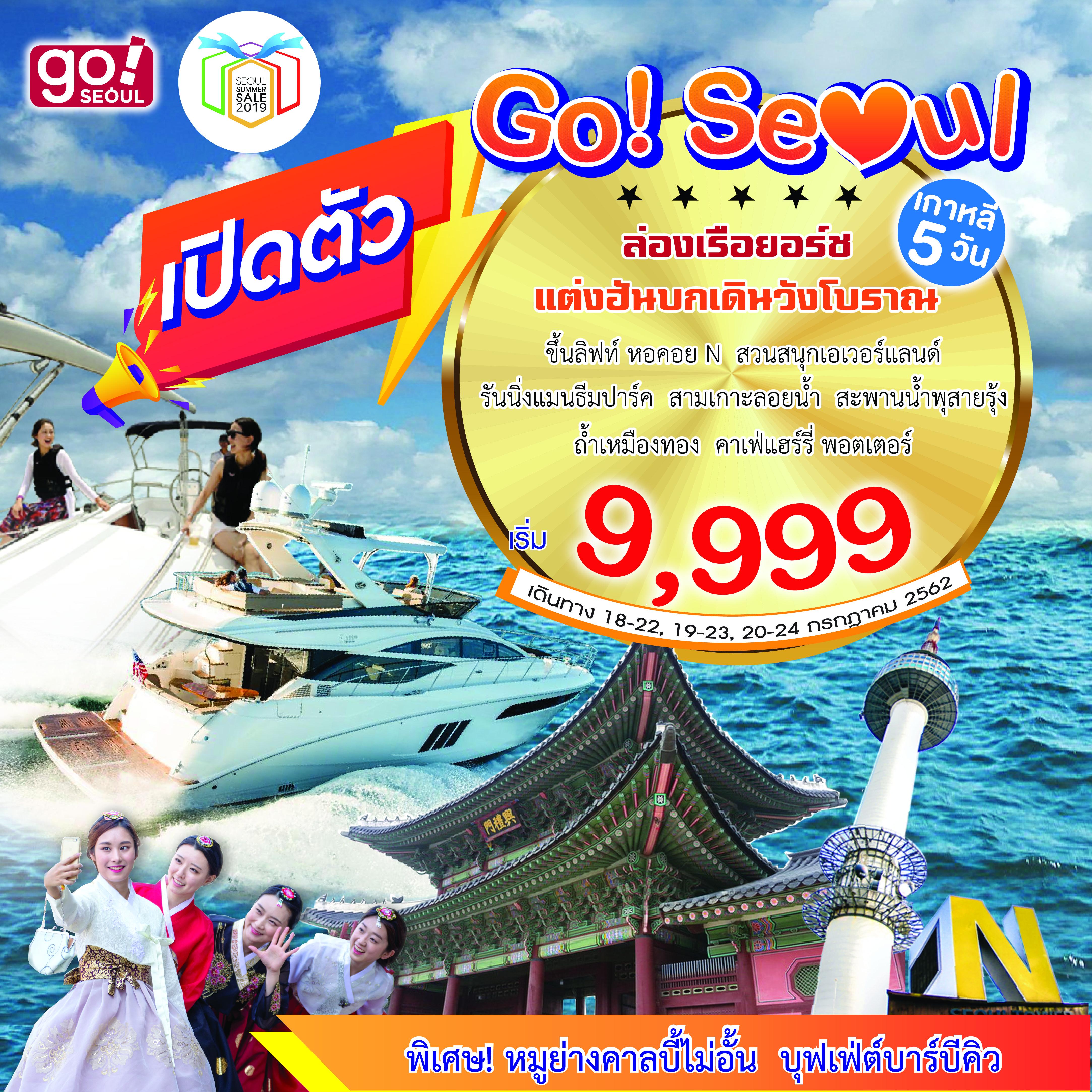 💢เกาหลีเรือยอร์ช 9,999.- BUDGET GO! SEOUL YACHT PRO (JUL19)