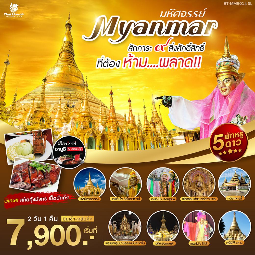 ⭐️⭐️ (BT-MMR014_SL) มหัศจรรย์..MYANMAR สักการะ 9 สิ่งศักดิ์สิทธิ์ บิน SL 2วัน1คืน⭐️⭐️