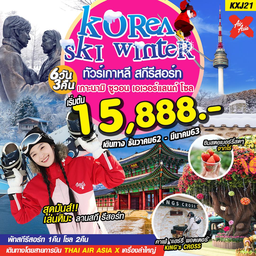 💥เริ่ม! 15,888🚩KXJ21:KOREA SKI WINTER 6วัน3คืน เดินทาง ธ.ค.-มี.ค.63