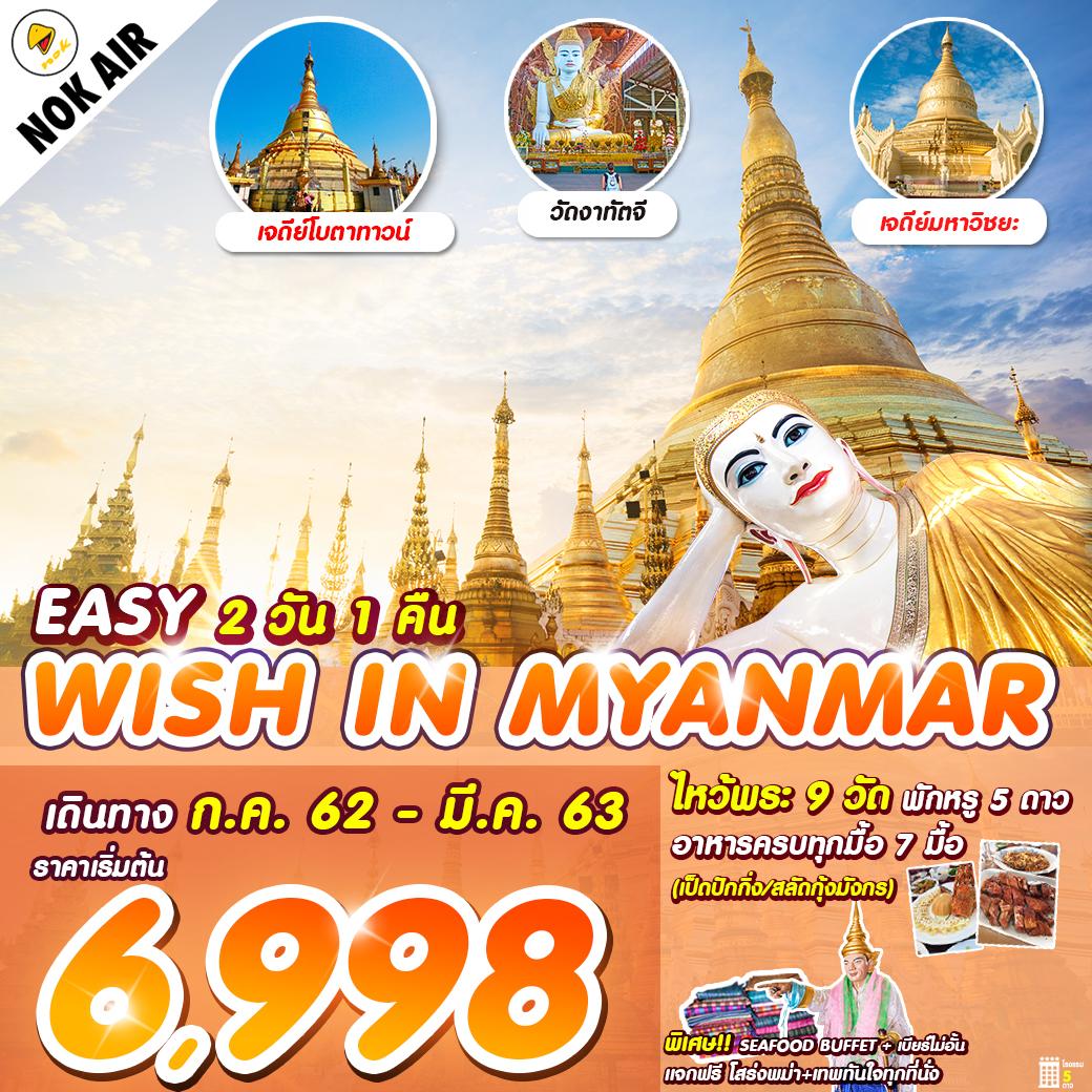 💢โปรพิเศษเริ่ม 6,998.- EASY WISH IN MYANMAR 2D1N เดินทาง สค.62-มีค.63💢