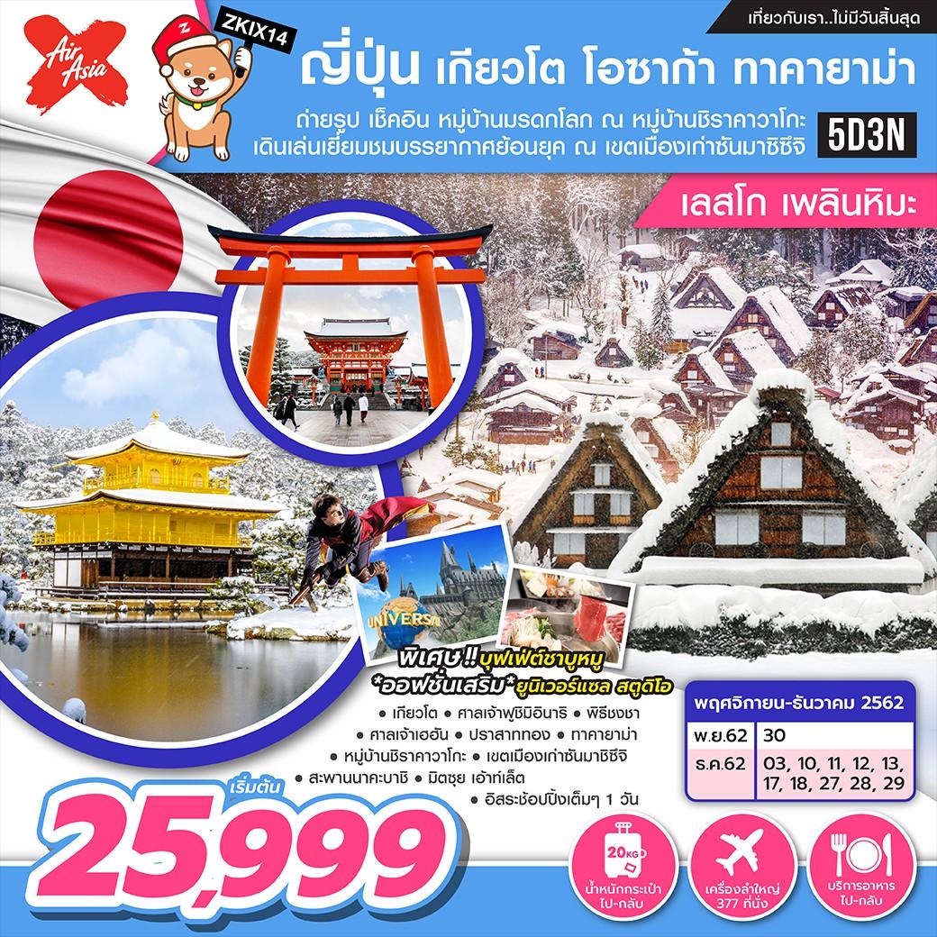 🎋ZKIX14: ญี่ปุ่น เกียวโต โอซาก้า ทาคายาม่า [เลสโก โอซาก้า เพลินหิมะขาว] 5D3N BY XJ🎋
