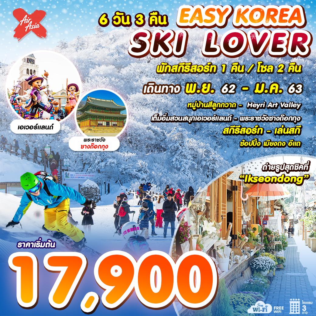 ⛷เกาหลีสกีหิมะสุดฟิน EASY KOREA SKI LOVER 6วัน3คืน⛷ เดินทางพย.62-มค63