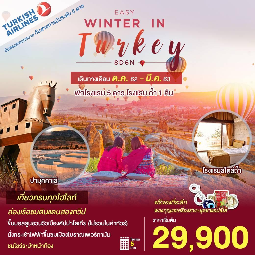 🇹🇷EASY WINTER IN TURKEY 8วัน6คืน✈บินตรง Turkish Airlines🗓ตุลาคม62-มีนาคม63