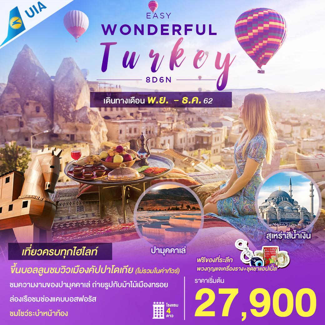 🇹🇷ตุรกีถูกแล้วดี พย.-ธค.62 👉EASY WONDERFUL TURKEY 8D6N🇹🇷